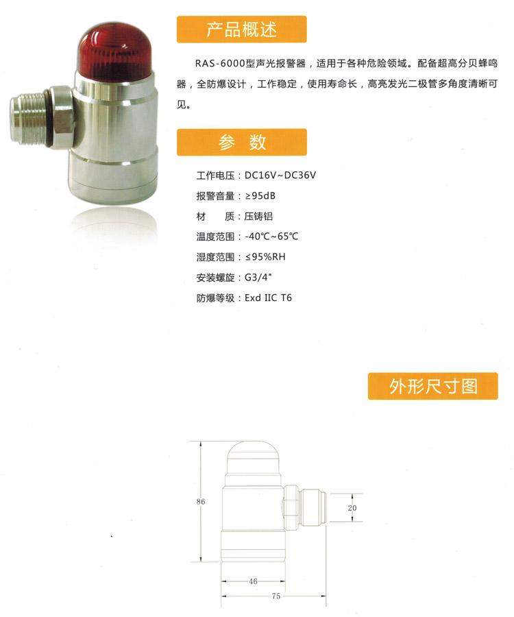 可燃氣體探測聲光報警器