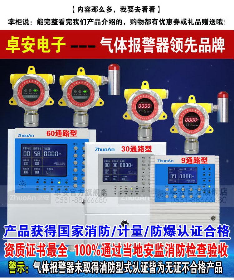 氮气报警器